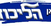 כאן הליכוד | לוגו | 512